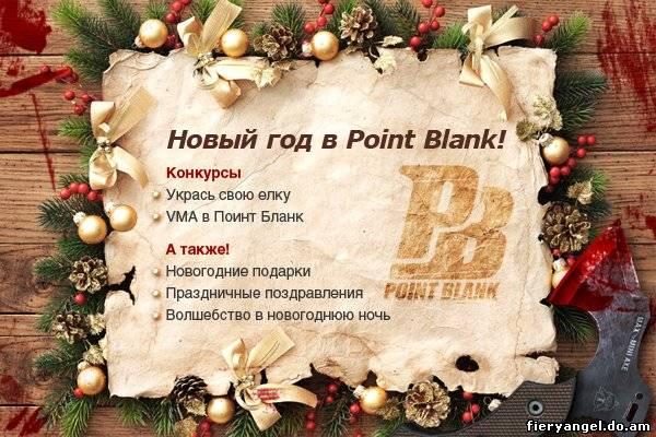 Поздравления для конкурсов на новый год
